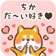 Love Sticker to Chika from Shiba