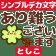動く❤【としこ専用❤タメ語/敬語】デカ文字