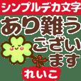 "Simple big words stickers""Reiko"""