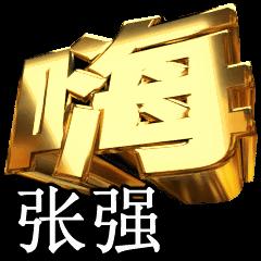 動畫!黃金[张强,ㄓㄤㄑㄧㄤˊ]