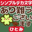 動く❤【ひとみ専用❤タメ語/敬語】デカ文字
