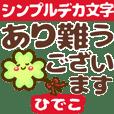 """Simple big words stickers""""Hideko"""""""