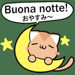 おやすみ イタリア 語