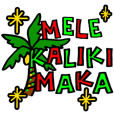 ハワイアンクリスマス&ニューイヤー