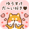 Love Sticker to Yuusuke from Shiba