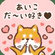 Love Sticker to Aiko from Shiba
