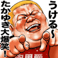 Takayuki dedicated Meat baron fat rock