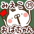 【みえこ】専用39<おばちゃん/おかん>