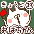 【きょうこ】専用39<おばちゃん/おかん>