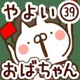 【やよい】専用39<おばちゃん/おかん>
