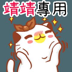 """""""靖靖 專屬""""扭扭貓姓名貼圖"""