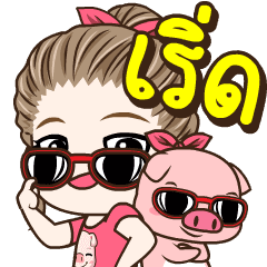 Drama Wife and Pig