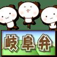 岐阜弁ぱんだ