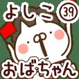 【よしこ】専用39<おばちゃん/おかん>