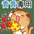 """Niu Niu Cat-""""QING QING""""2"""