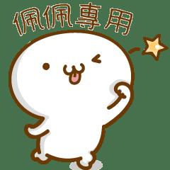 姓名小饅頭VOR.3♥佩佩專用