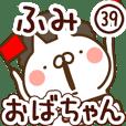 【ふみ】専用39<おばちゃん/おかん>
