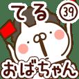 【てる】専用39<おばちゃん/おかん>