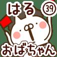 【はる】専用39<おばちゃん/おかん>