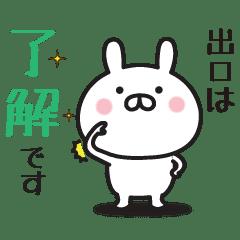 【出口専用】敬語スタンプ【うさぎ】