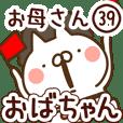 【お母さん】専用39<おばちゃん/おかん>