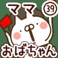 【ママ】専用39<おばちゃん/おかん>