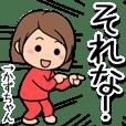 赤ジャージの【かずちゃん】専用スタンプ