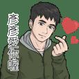 男孩姓名貼圖-我是彥彥