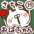 【さちこ】専用39<おばちゃん/おかん>