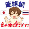 Communication Japan&Thailand Thairokun