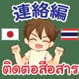 タイ語日本語 連絡編 泰郎くん