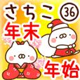 【さちこ】専用36年末年始/正月/クリスマス