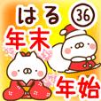 【はる】専用36年末年始/正月/クリスマス