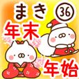 【まき】専用36年末年始/正月/クリスマス
