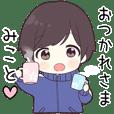 Send to Mikoto - jersey kun