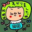 岡田専用セットパック
