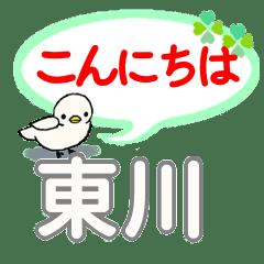 日常会話 東川「ひがしがわ」さん専用。