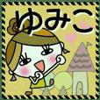 Convenient! Sticker of [Yumiko]!