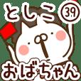 【としこ】専用39<おばちゃん/おかん>