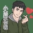 Name Stickers for men - XIAO JIE2