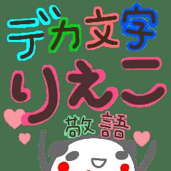 『デカ文字』名前スタンプ【りえこ】敬語