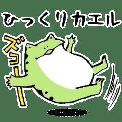 ほんのり鳥獣戯画〜カエルの日常編〜