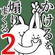Rabbits rabbits2[Kakeru]