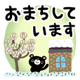 BURAKUMA-Daily conversation(adult)Winter