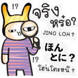 Learn Daily Thai Japanese by Chatting #2
