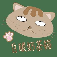 白眼奶茶貓
