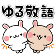 Honorifics of twin rabbits
