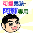 可愛男生(阿輝專用)