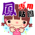 The sticker for cute girl ( name 43 )