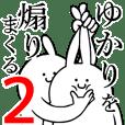 【ゆかり】に送る!煽りまくるスタンプ2